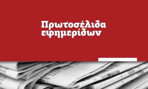 Πρωτοσέλιδα των εφημερίδων σήμερα, Παρασκευή (15/10)