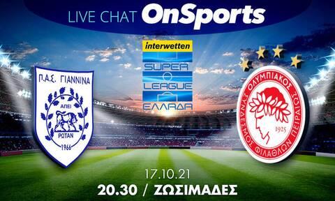 Live Chat ΠΑΣ Γιάννινα-Ολυμπιακός 0-0
