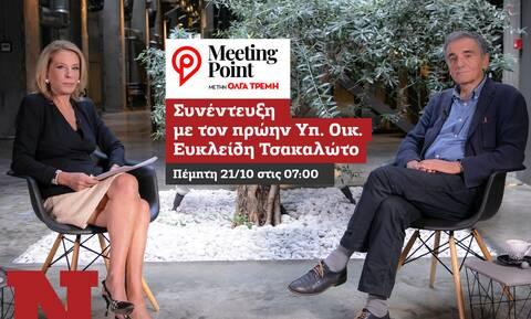 Ο Ευκλείδης Τσακαλώτος ανοίγει τα χαρτιά του στην Όλγα Τρέμη και το Meeting Point του Newsbomb.gr