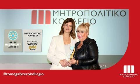 Greek Hospitality Awards 2021: 6ο Χρυσό Βραβείο για τη Σχολή Τουρισμού του Μητροπολιτικού Κολλεγίου