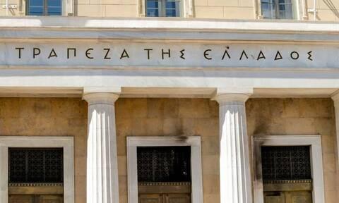 Προσλήψεις στην Τράπεζα της Ελλάδας: Μέχρι πότε μπορείτε να κάνετε αίτηση