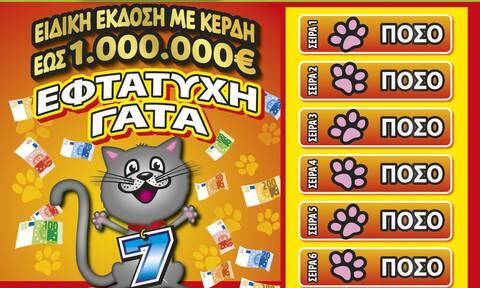 Τα νέα ΣΚΡΑΤΣ «ΕΦΤΑΤΥΧΗ ΓΑΤΑ» δίνουν σε 50 τυχερούς μία 2η ευκαιρία να κερδίσουν