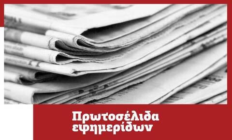 Πρωτοσέλιδα των εφημερίδων σήμερα, Τρίτη (26/10)