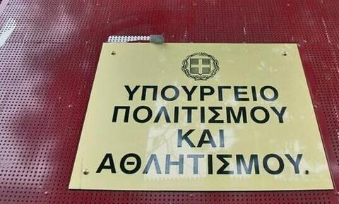 Υπουργείο Πολιτισμού: 470 θέσεις σε όλη την Ελλάδα