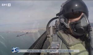 28η Οκτωβρίου: Ποιος είναι ο Επισμηναγός Χριστόδουλος Γιακουμής που πέταξε με το F-16 «ΖΕΥΣ» (vid)