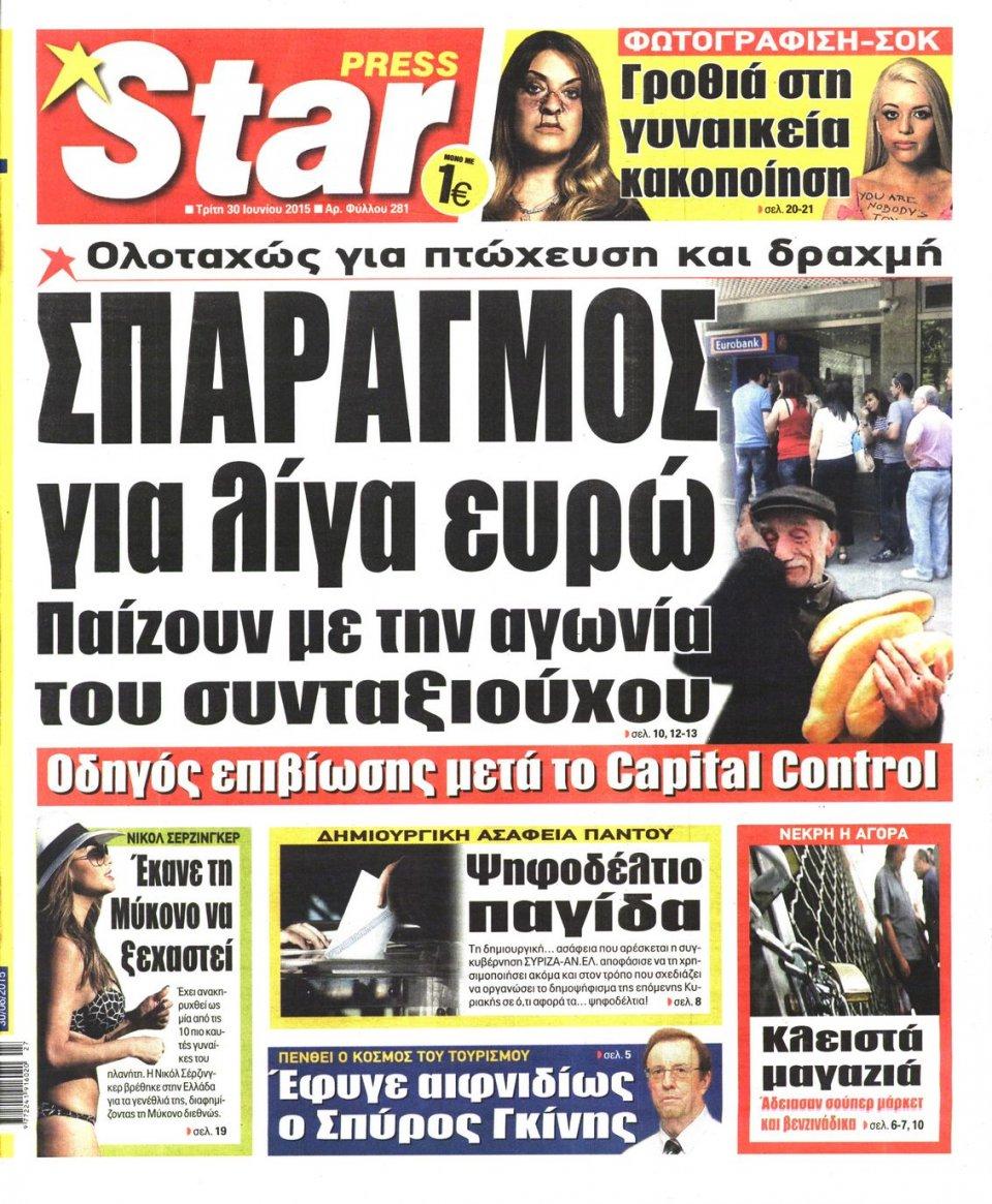 Πρωτοσέλιδο Εφημερίδας - STAR PRESS   - 2015-06-30