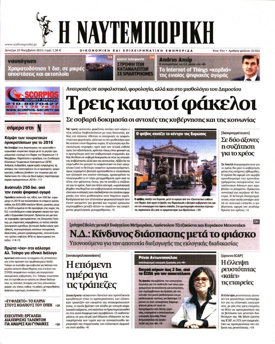 Πρωτοσέλιδο Εφημερίδας - ΝΑΥΤΕΜΠΟΡΙΚΗ - 2015-11-23