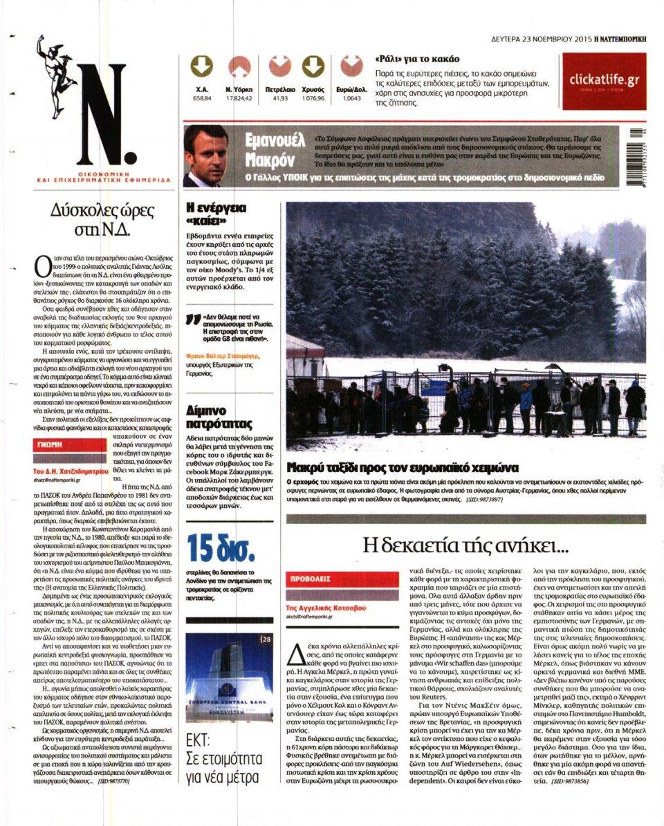 Οπισθόφυλλο Εφημερίδας - ΝΑΥΤΕΜΠΟΡΙΚΗ - 2015-11-23