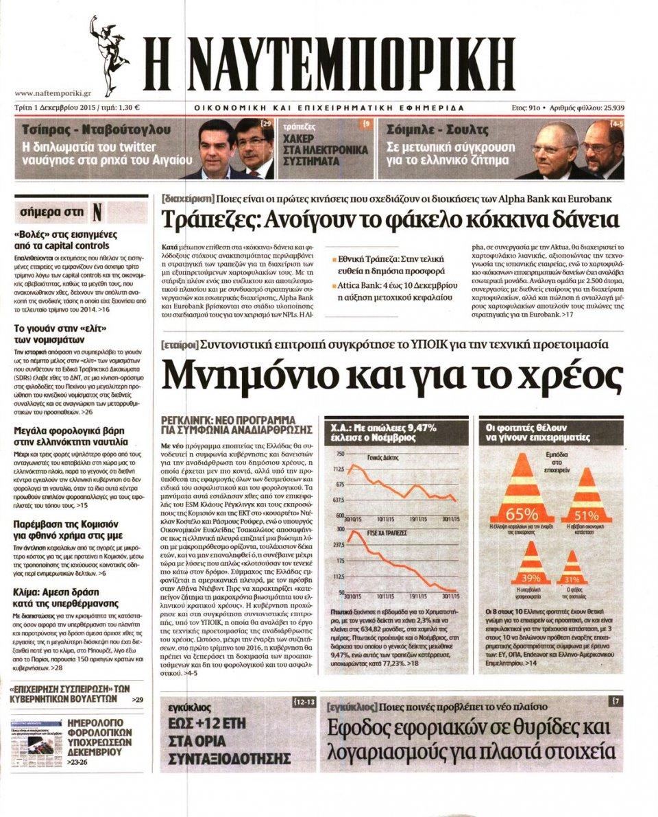 Πρωτοσέλιδο Εφημερίδας - ΝΑΥΤΕΜΠΟΡΙΚΗ - 2015-12-01