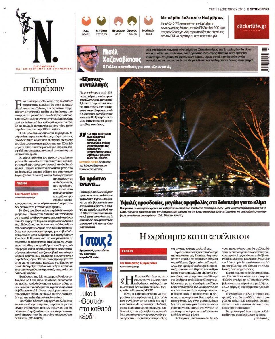 Οπισθόφυλλο Εφημερίδας - ΝΑΥΤΕΜΠΟΡΙΚΗ - 2015-12-01