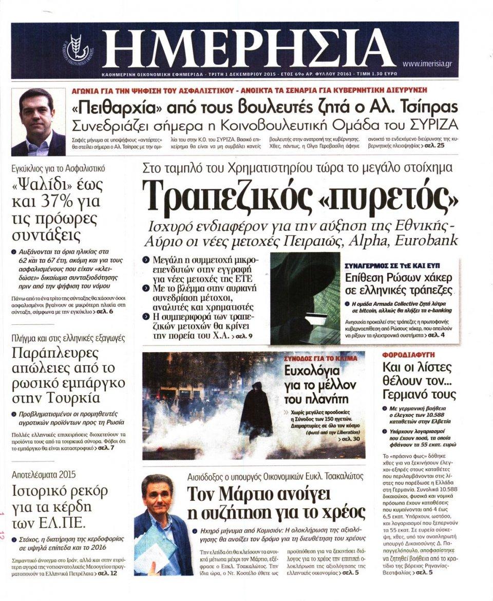 Πρωτοσέλιδο Εφημερίδας - ΗΜΕΡΗΣΙΑ - 2015-12-01