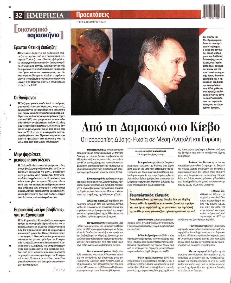 Οπισθόφυλλο Εφημερίδας - ΗΜΕΡΗΣΙΑ - 2015-12-01