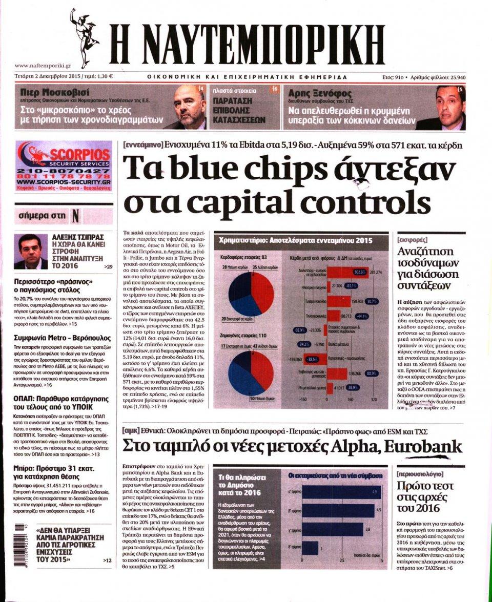 Πρωτοσέλιδο Εφημερίδας - ΝΑΥΤΕΜΠΟΡΙΚΗ - 2015-12-02