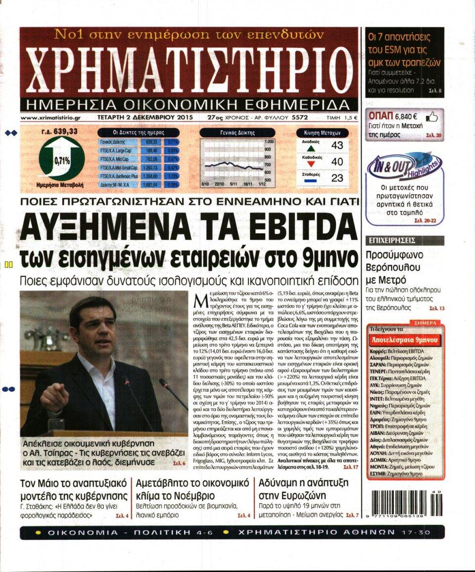 Πρωτοσέλιδο Εφημερίδας - ΧΡΗΜΑΤΙΣΤΗΡΙΟ - 2015-12-02