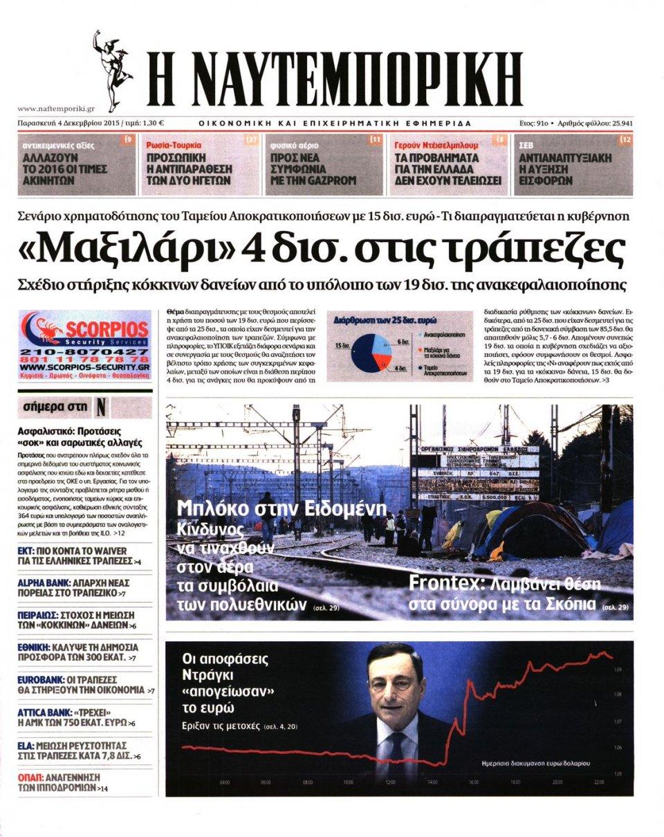 Πρωτοσέλιδο Εφημερίδας - ΝΑΥΤΕΜΠΟΡΙΚΗ - 2015-12-04