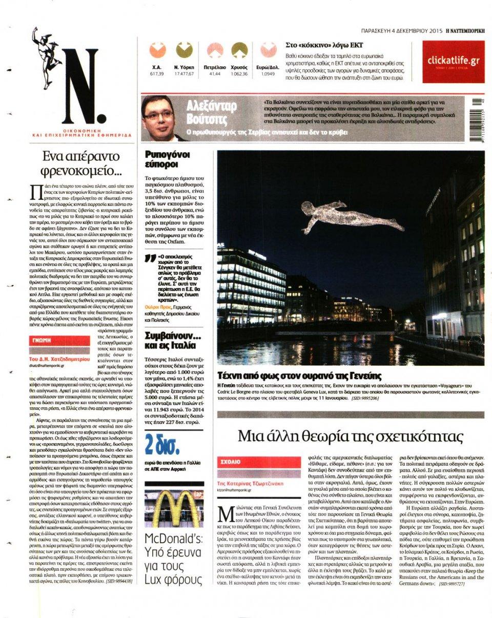 Οπισθόφυλλο Εφημερίδας - ΝΑΥΤΕΜΠΟΡΙΚΗ - 2015-12-04