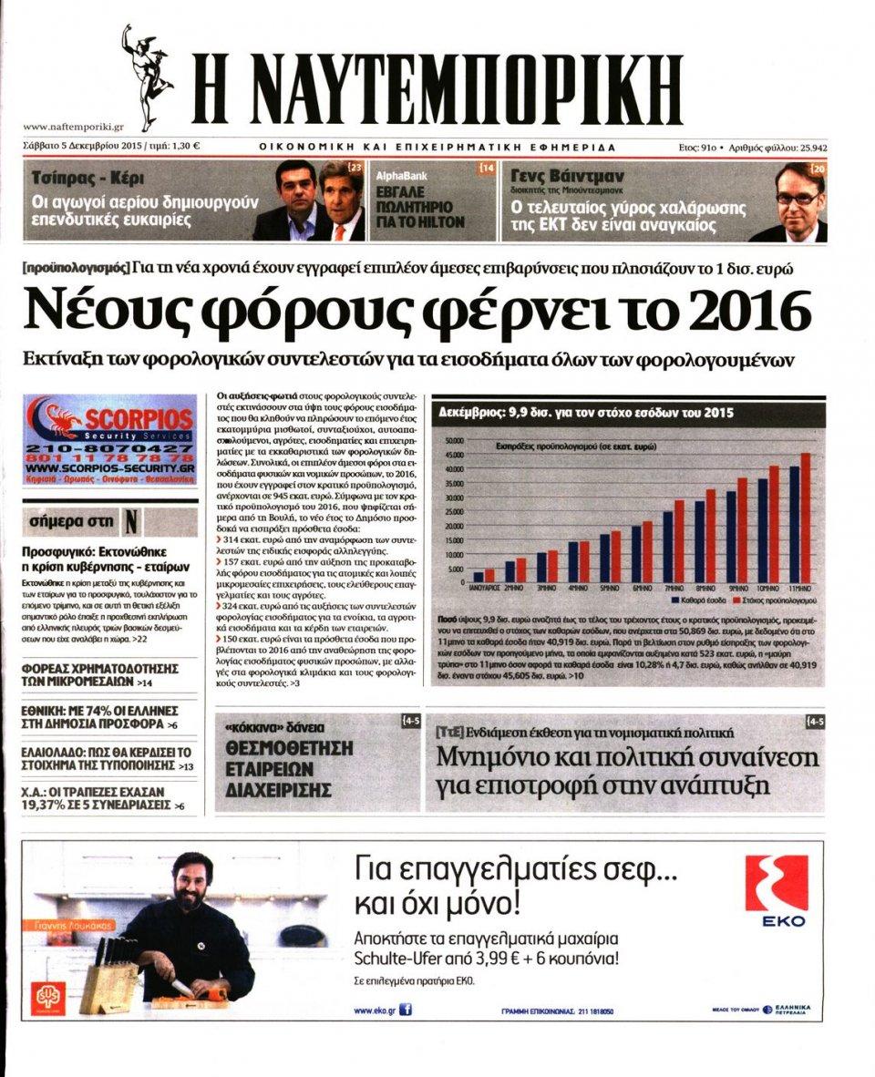 Πρωτοσέλιδο Εφημερίδας - ΝΑΥΤΕΜΠΟΡΙΚΗ - 2015-12-05