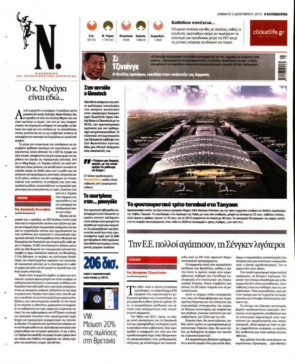 Οπισθόφυλλο Εφημερίδας - ΝΑΥΤΕΜΠΟΡΙΚΗ - 2015-12-05