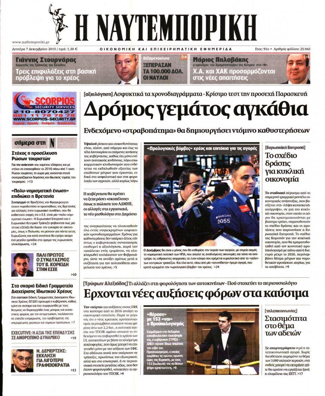 Πρωτοσέλιδο Εφημερίδας - ΝΑΥΤΕΜΠΟΡΙΚΗ - 2015-12-07