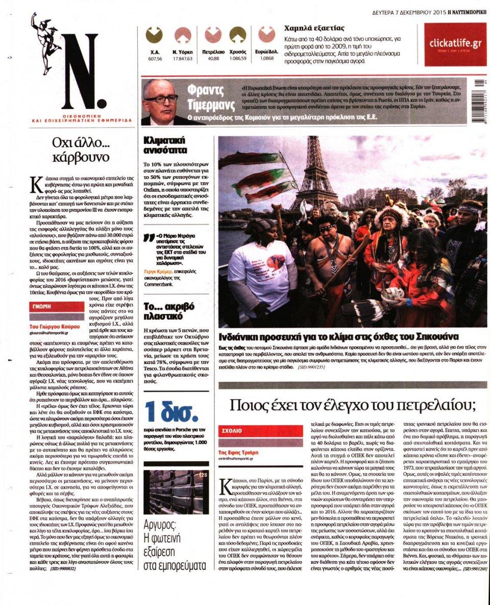 Οπισθόφυλλο Εφημερίδας - ΝΑΥΤΕΜΠΟΡΙΚΗ - 2015-12-07