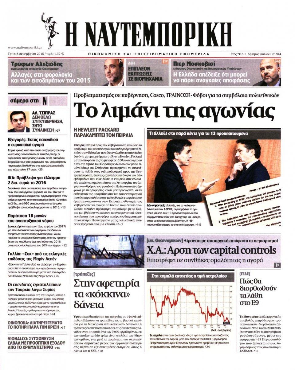 Πρωτοσέλιδο Εφημερίδας - ΝΑΥΤΕΜΠΟΡΙΚΗ - 2015-12-08