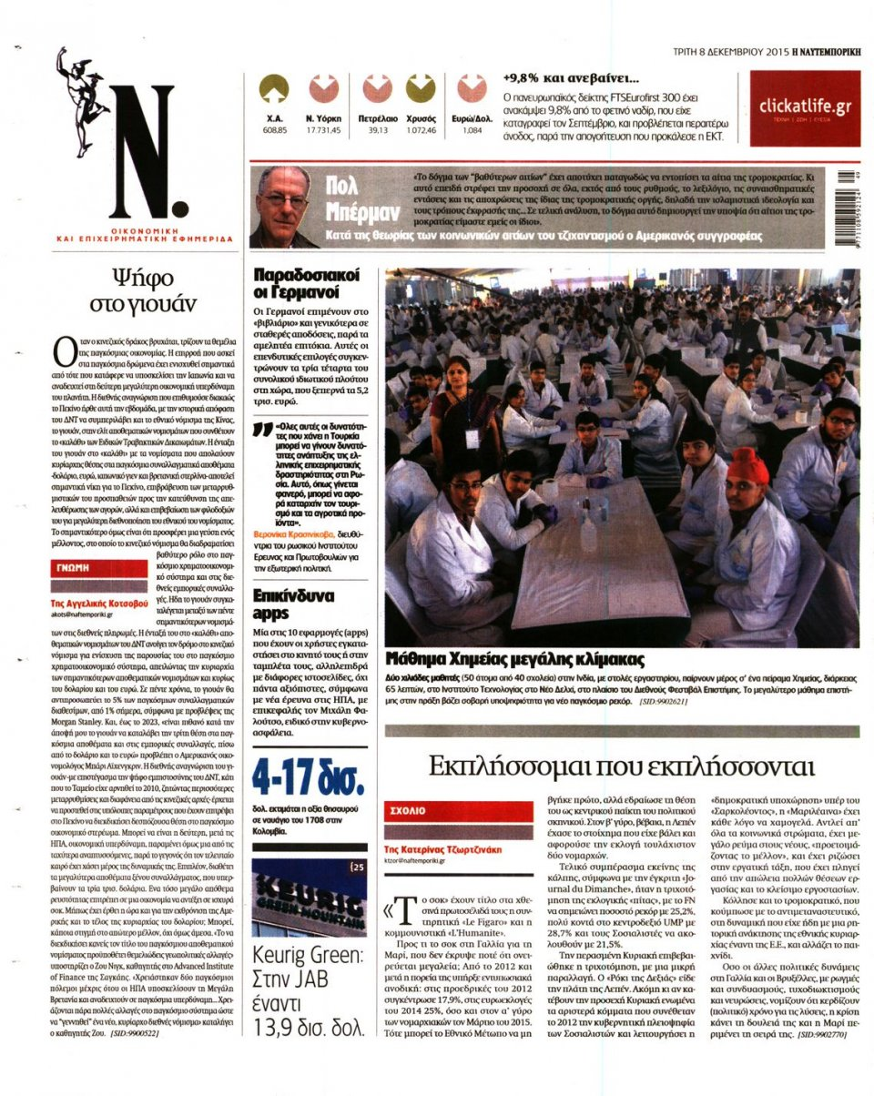 Οπισθόφυλλο Εφημερίδας - ΝΑΥΤΕΜΠΟΡΙΚΗ - 2015-12-08