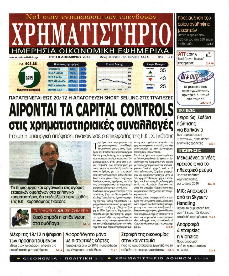Πρωτοσέλιδο Εφημερίδας - ΧΡΗΜΑΤΙΣΤΗΡΙΟ - 2015-12-08