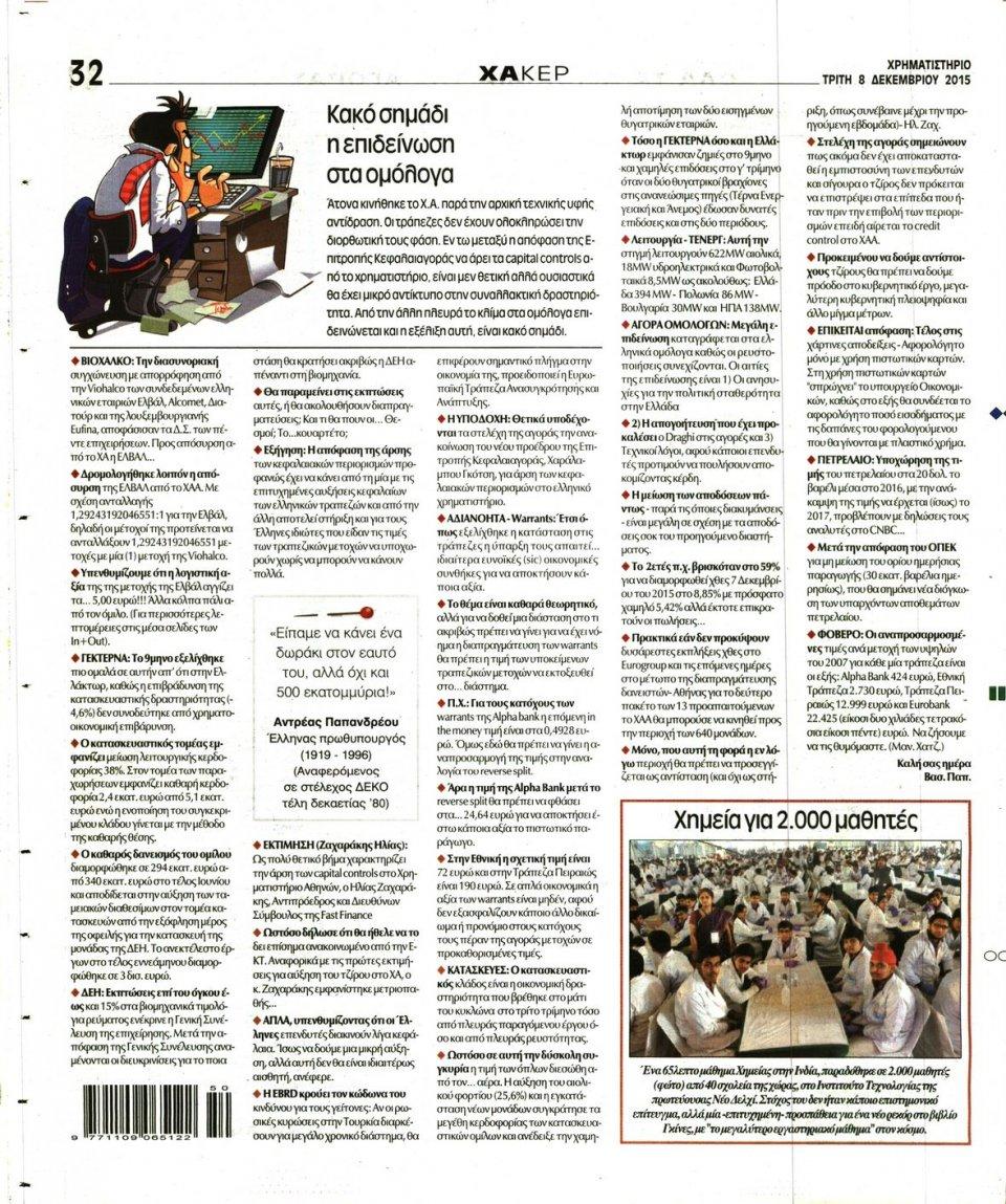Οπισθόφυλλο Εφημερίδας - ΧΡΗΜΑΤΙΣΤΗΡΙΟ - 2015-12-08