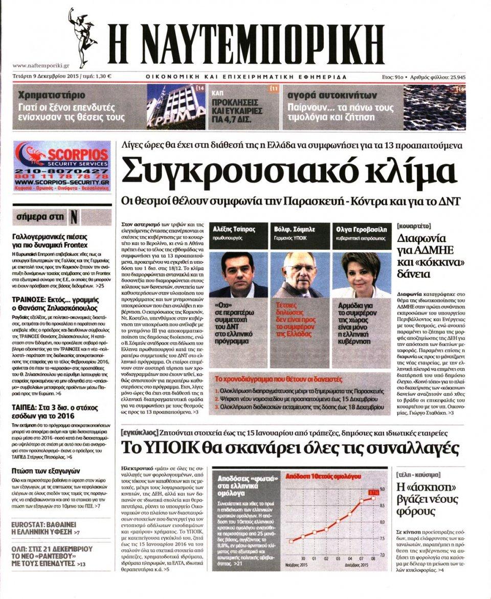 Πρωτοσέλιδο Εφημερίδας - ΝΑΥΤΕΜΠΟΡΙΚΗ - 2015-12-09