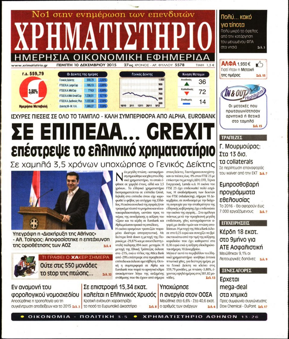 Πρωτοσέλιδο Εφημερίδας - ΧΡΗΜΑΤΙΣΤΗΡΙΟ - 2015-12-10