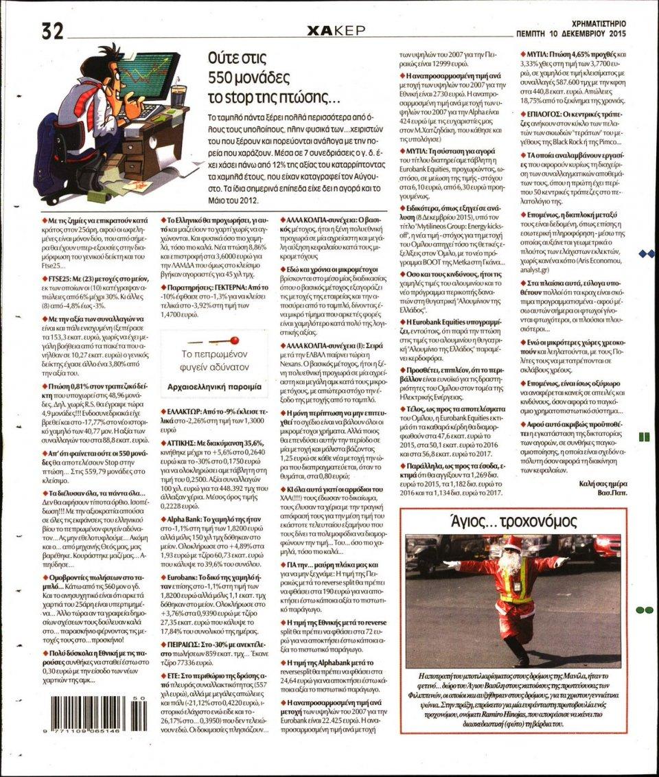 Οπισθόφυλλο Εφημερίδας - ΧΡΗΜΑΤΙΣΤΗΡΙΟ - 2015-12-10