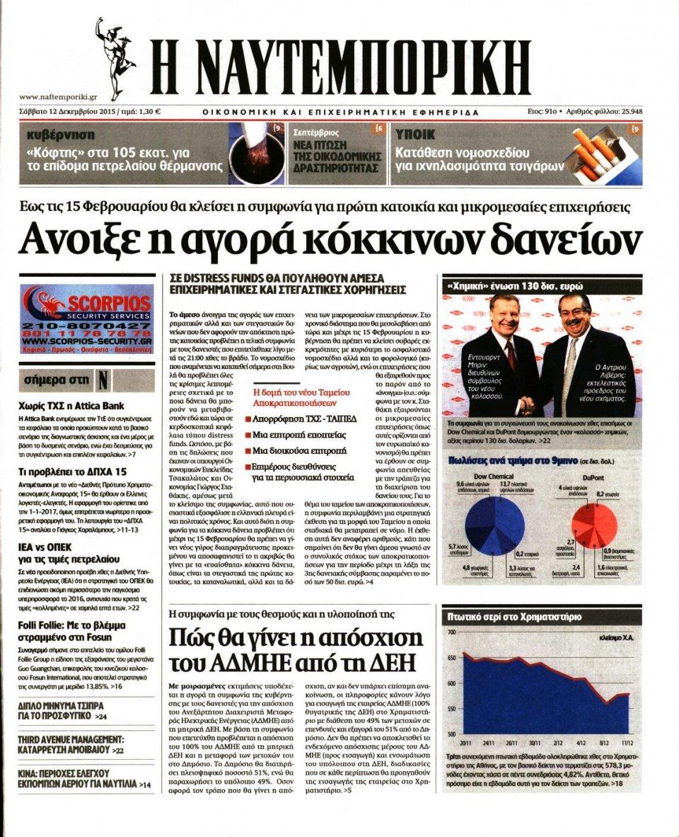 Πρωτοσέλιδο Εφημερίδας - ΝΑΥΤΕΜΠΟΡΙΚΗ - 2015-12-12
