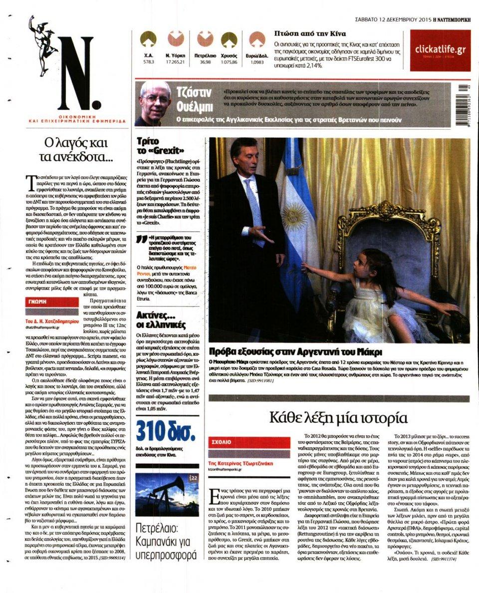 Οπισθόφυλλο Εφημερίδας - ΝΑΥΤΕΜΠΟΡΙΚΗ - 2015-12-12