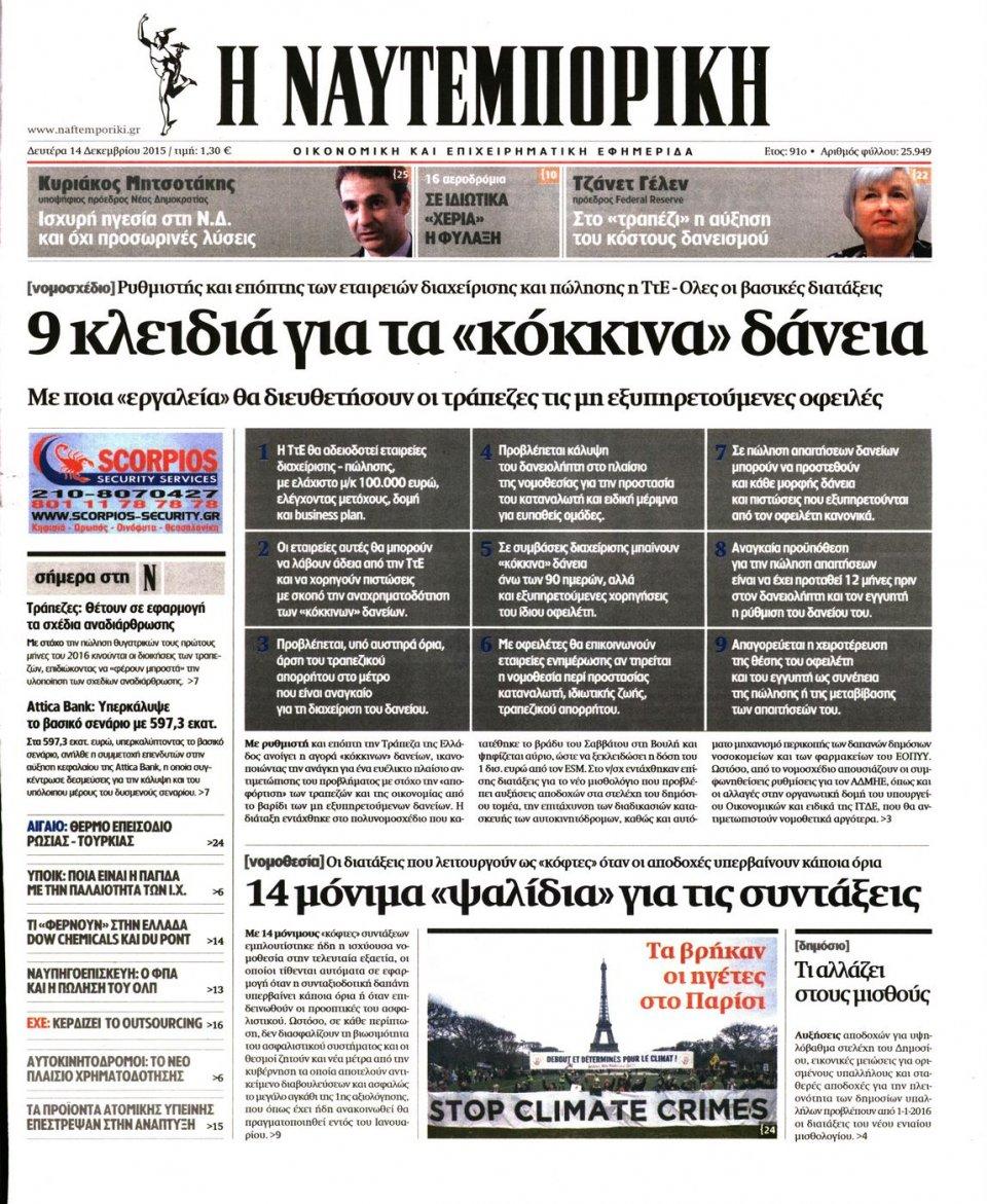 Πρωτοσέλιδο Εφημερίδας - ΝΑΥΤΕΜΠΟΡΙΚΗ - 2015-12-14