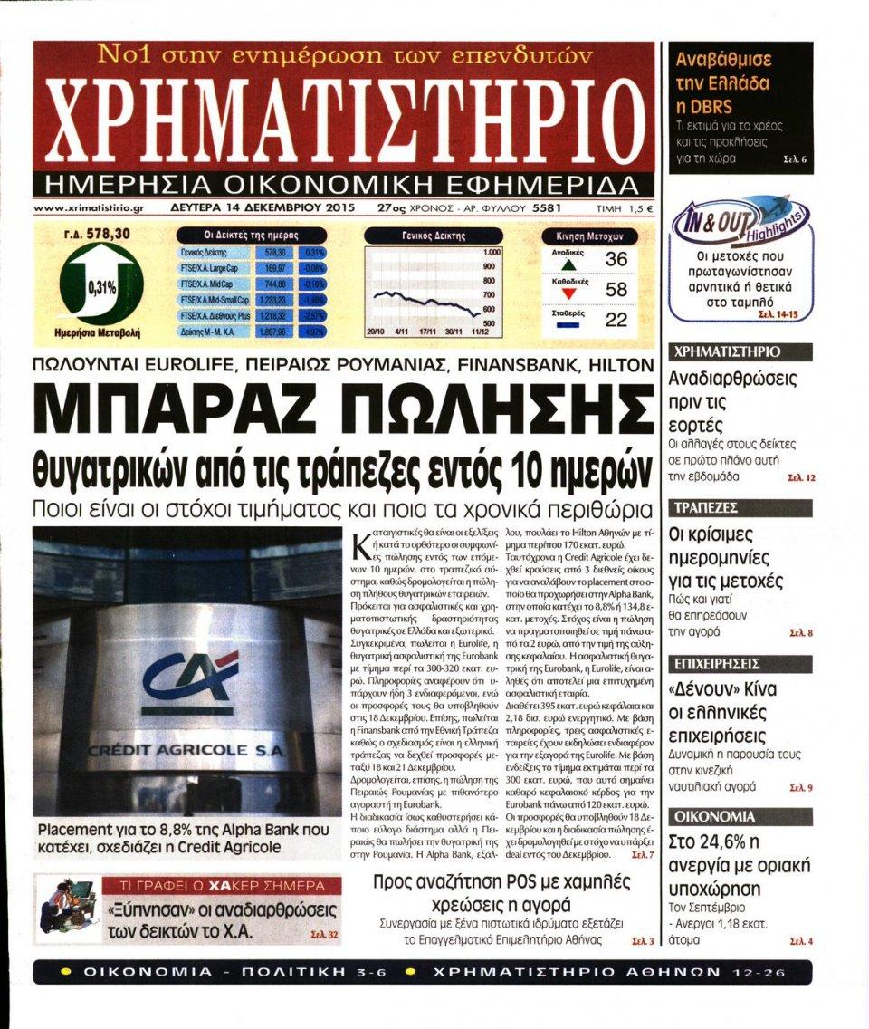 Πρωτοσέλιδο Εφημερίδας - ΧΡΗΜΑΤΙΣΤΗΡΙΟ - 2015-12-14