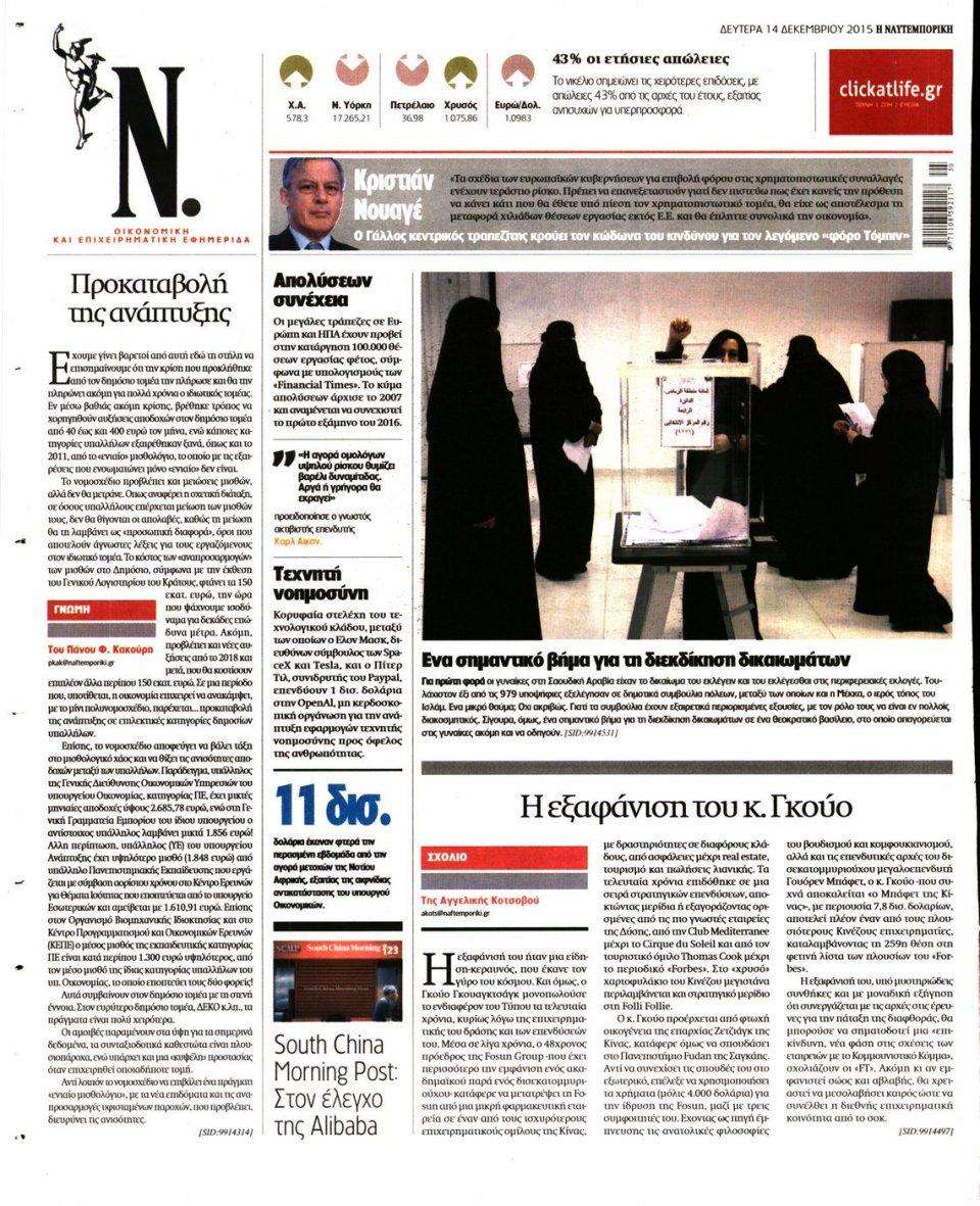 Οπισθόφυλλο Εφημερίδας - ΝΑΥΤΕΜΠΟΡΙΚΗ - 2015-12-14