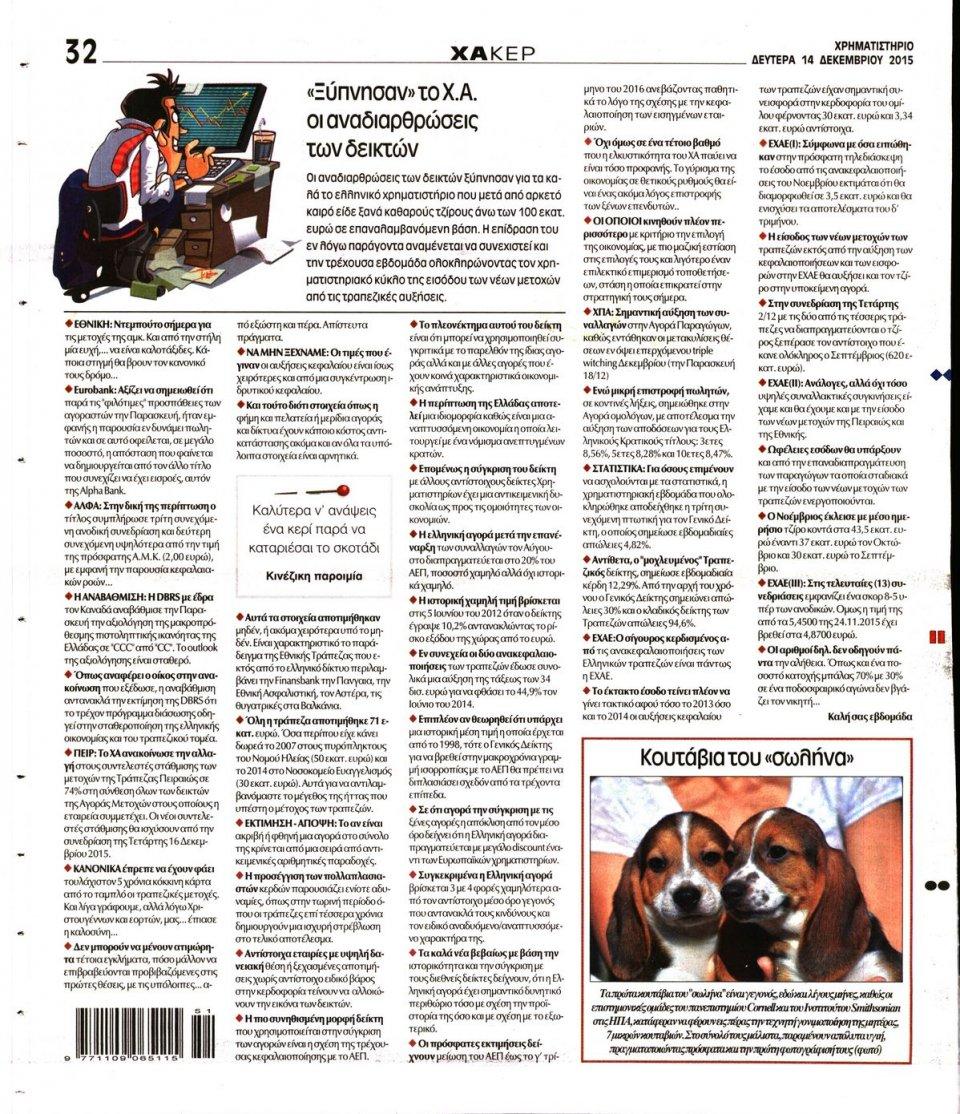 Οπισθόφυλλο Εφημερίδας - ΧΡΗΜΑΤΙΣΤΗΡΙΟ - 2015-12-14