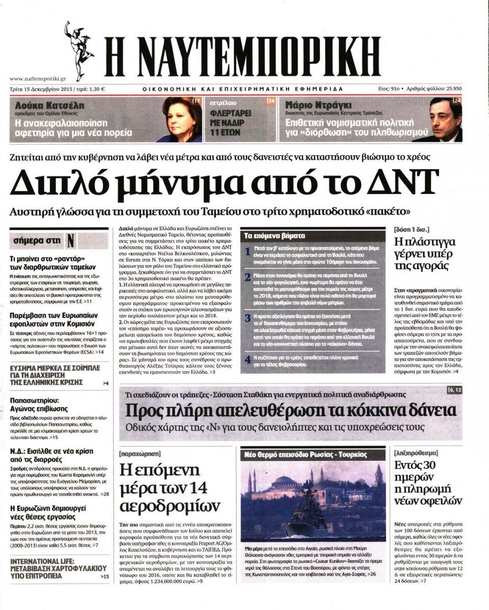 Πρωτοσέλιδο Εφημερίδας - ΝΑΥΤΕΜΠΟΡΙΚΗ - 2015-12-15