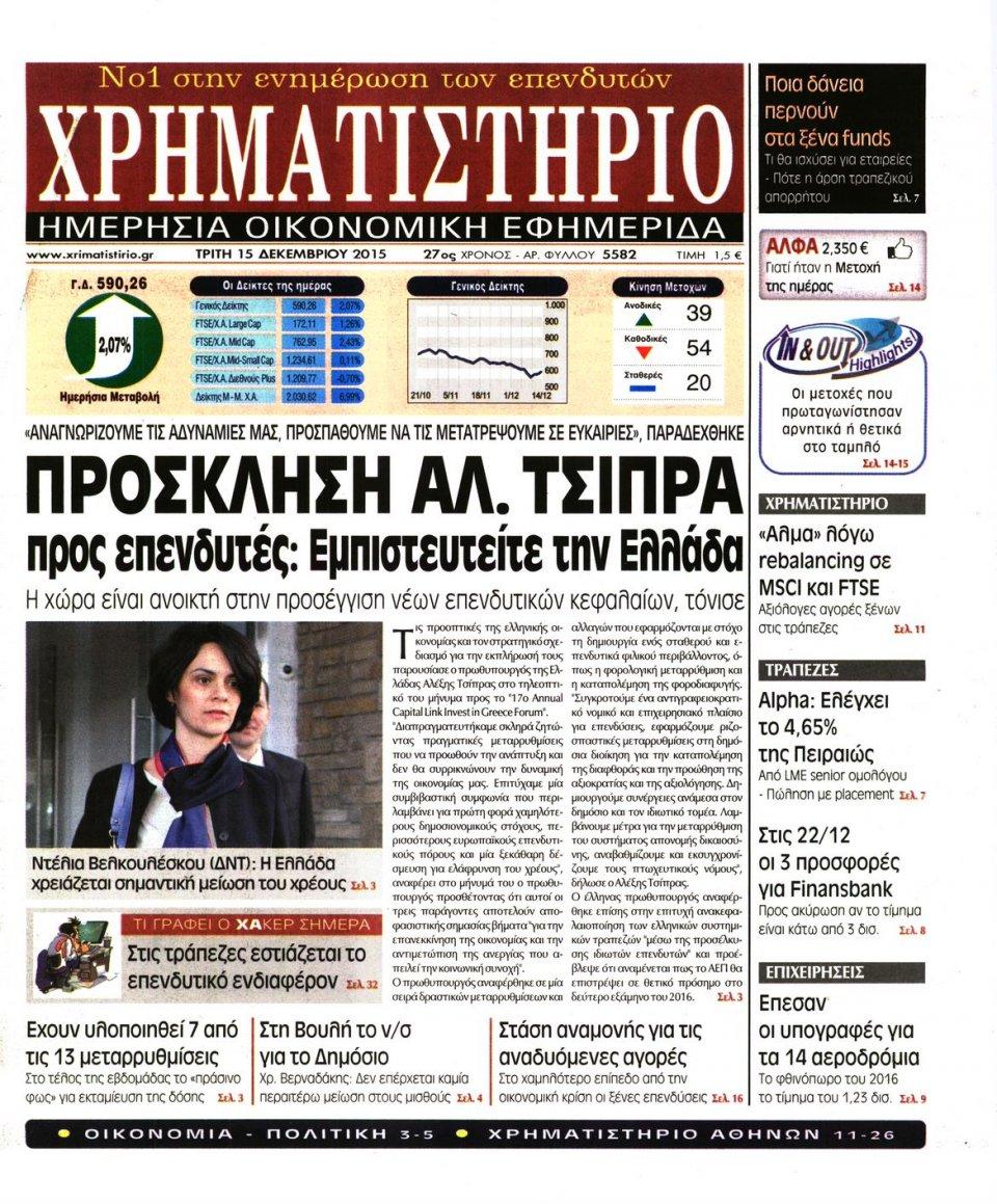Πρωτοσέλιδο Εφημερίδας - ΧΡΗΜΑΤΙΣΤΗΡΙΟ - 2015-12-15