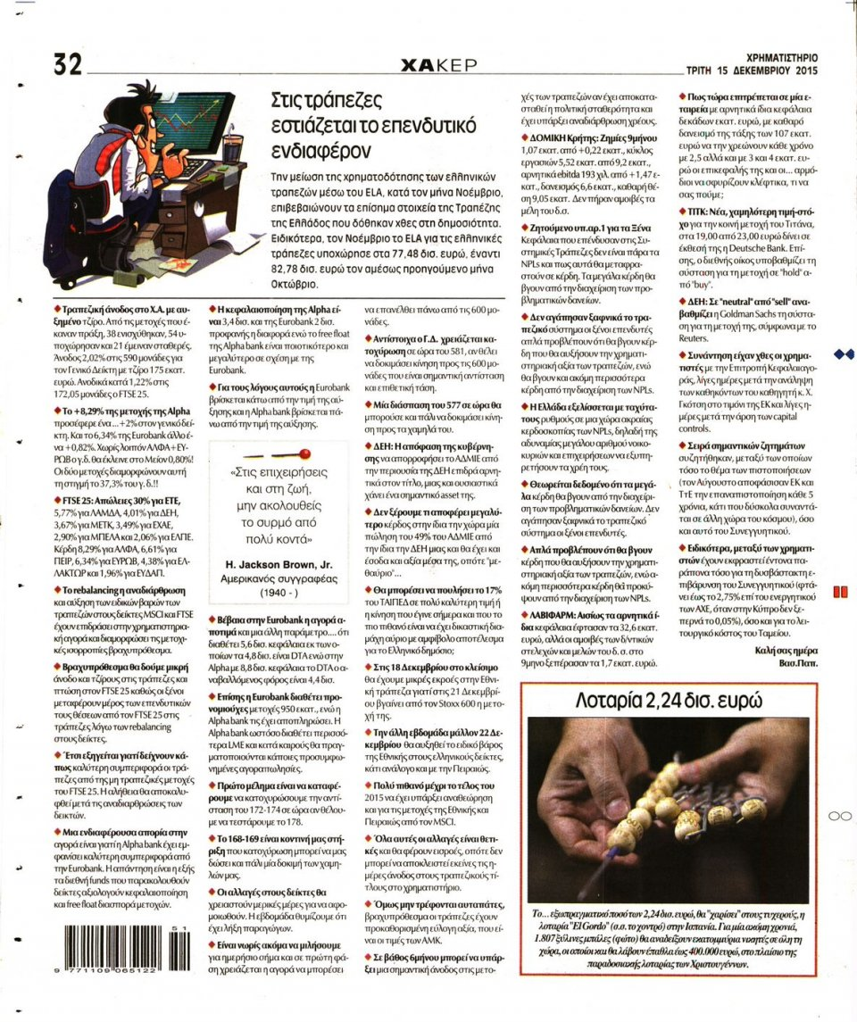 Οπισθόφυλλο Εφημερίδας - ΧΡΗΜΑΤΙΣΤΗΡΙΟ - 2015-12-15