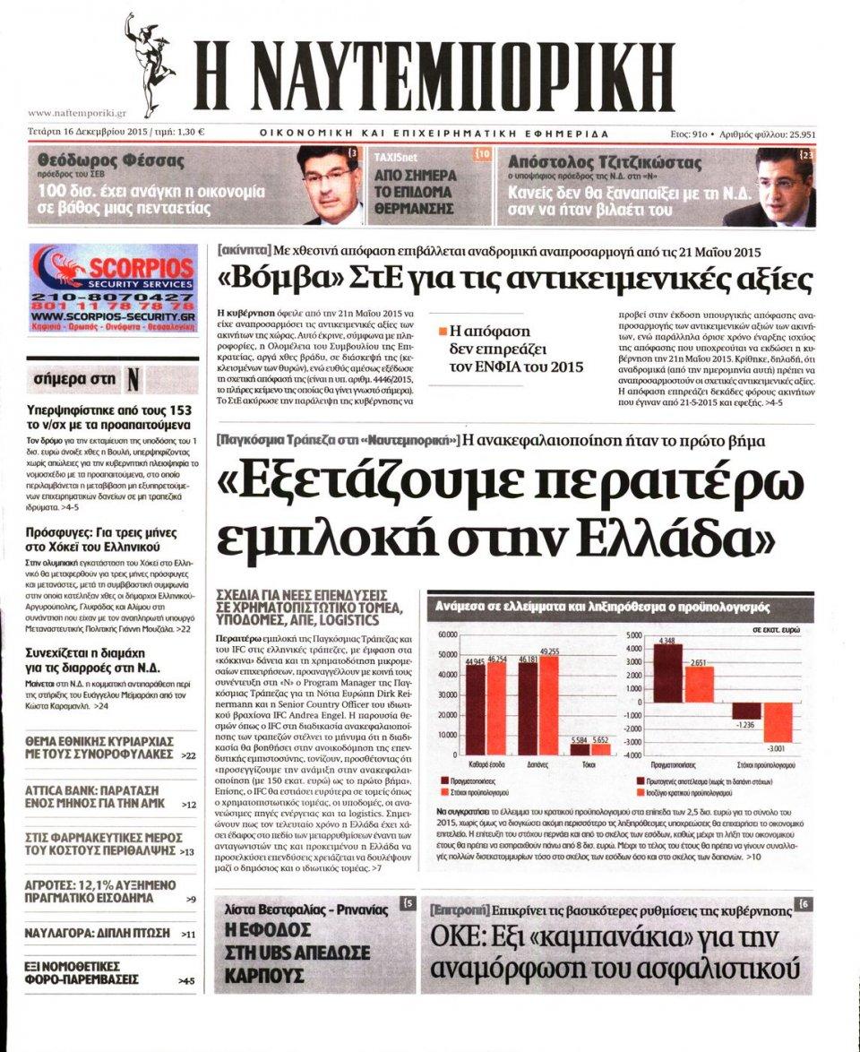 Πρωτοσέλιδο Εφημερίδας - ΝΑΥΤΕΜΠΟΡΙΚΗ - 2015-12-16