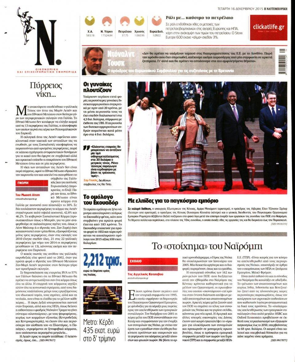 Οπισθόφυλλο Εφημερίδας - ΝΑΥΤΕΜΠΟΡΙΚΗ - 2015-12-16