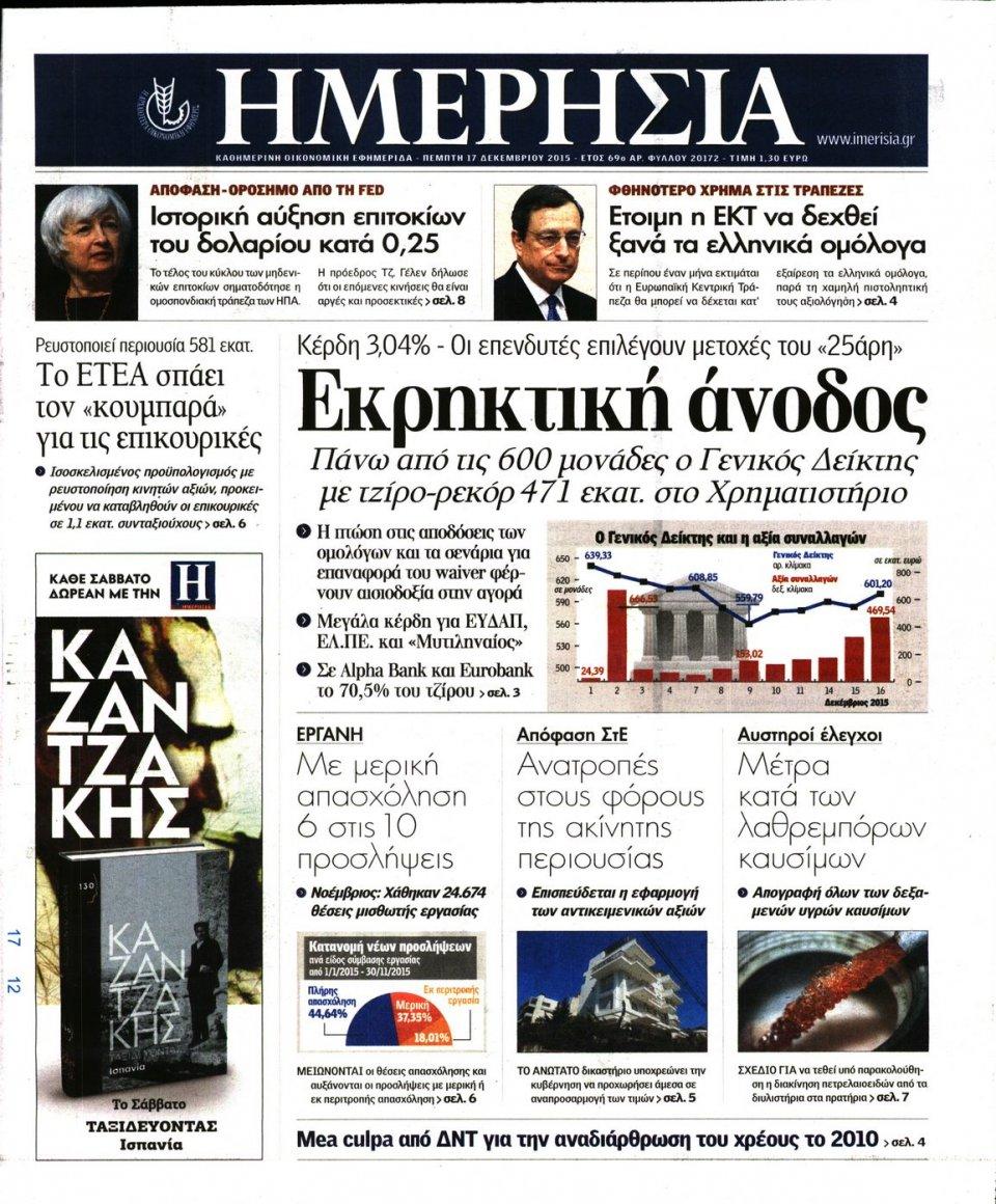 Πρωτοσέλιδο Εφημερίδας - ΗΜΕΡΗΣΙΑ - 2015-12-17