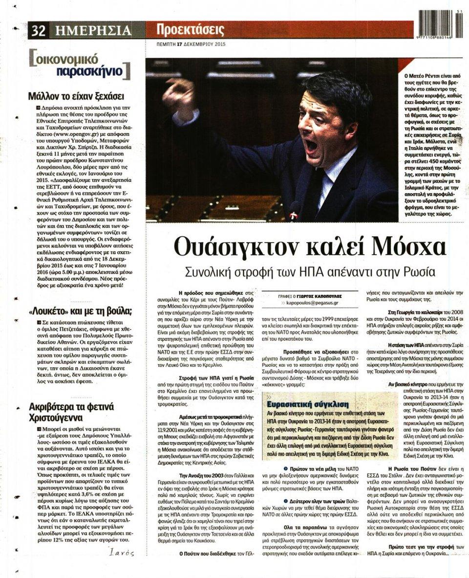 Οπισθόφυλλο Εφημερίδας - ΗΜΕΡΗΣΙΑ - 2015-12-17