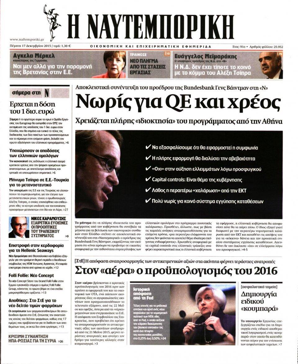 Πρωτοσέλιδο Εφημερίδας - ΝΑΥΤΕΜΠΟΡΙΚΗ - 2015-12-17