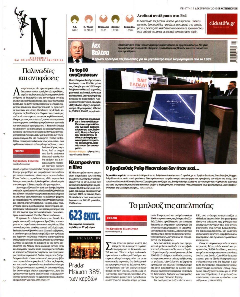 Οπισθόφυλλο Εφημερίδας - ΝΑΥΤΕΜΠΟΡΙΚΗ - 2015-12-17