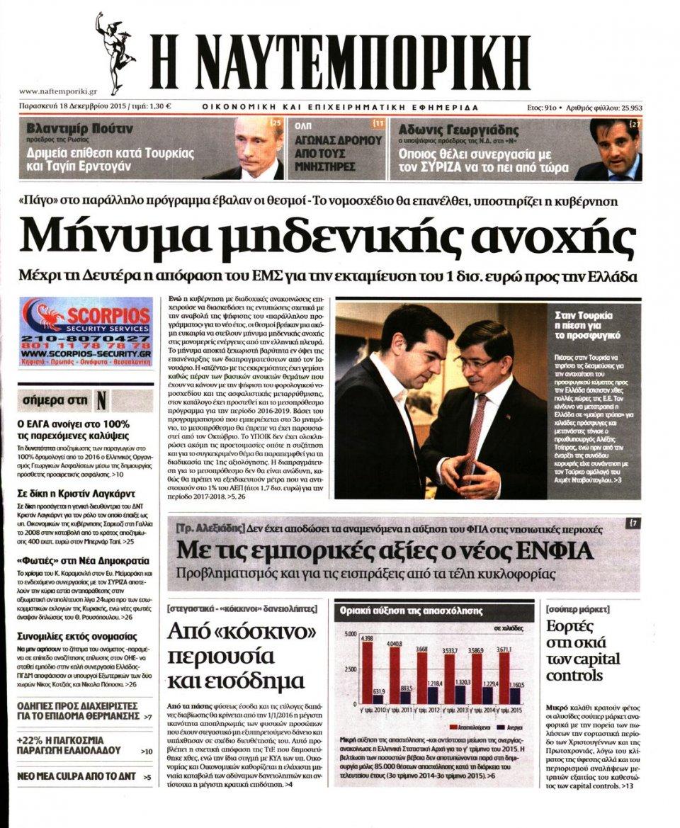 Πρωτοσέλιδο Εφημερίδας - ΝΑΥΤΕΜΠΟΡΙΚΗ - 2015-12-18