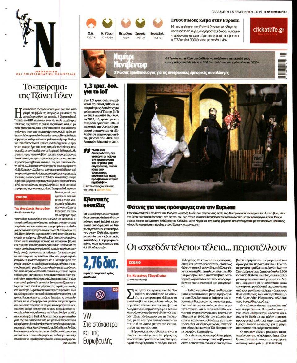 Οπισθόφυλλο Εφημερίδας - ΝΑΥΤΕΜΠΟΡΙΚΗ - 2015-12-18