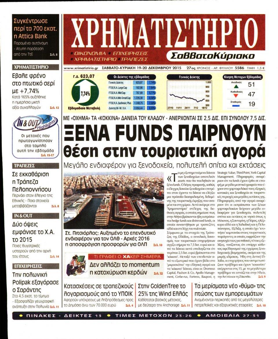 Πρωτοσέλιδο Εφημερίδας - ΧΡΗΜΑΤΙΣΤΗΡΙΟ - 2015-12-19