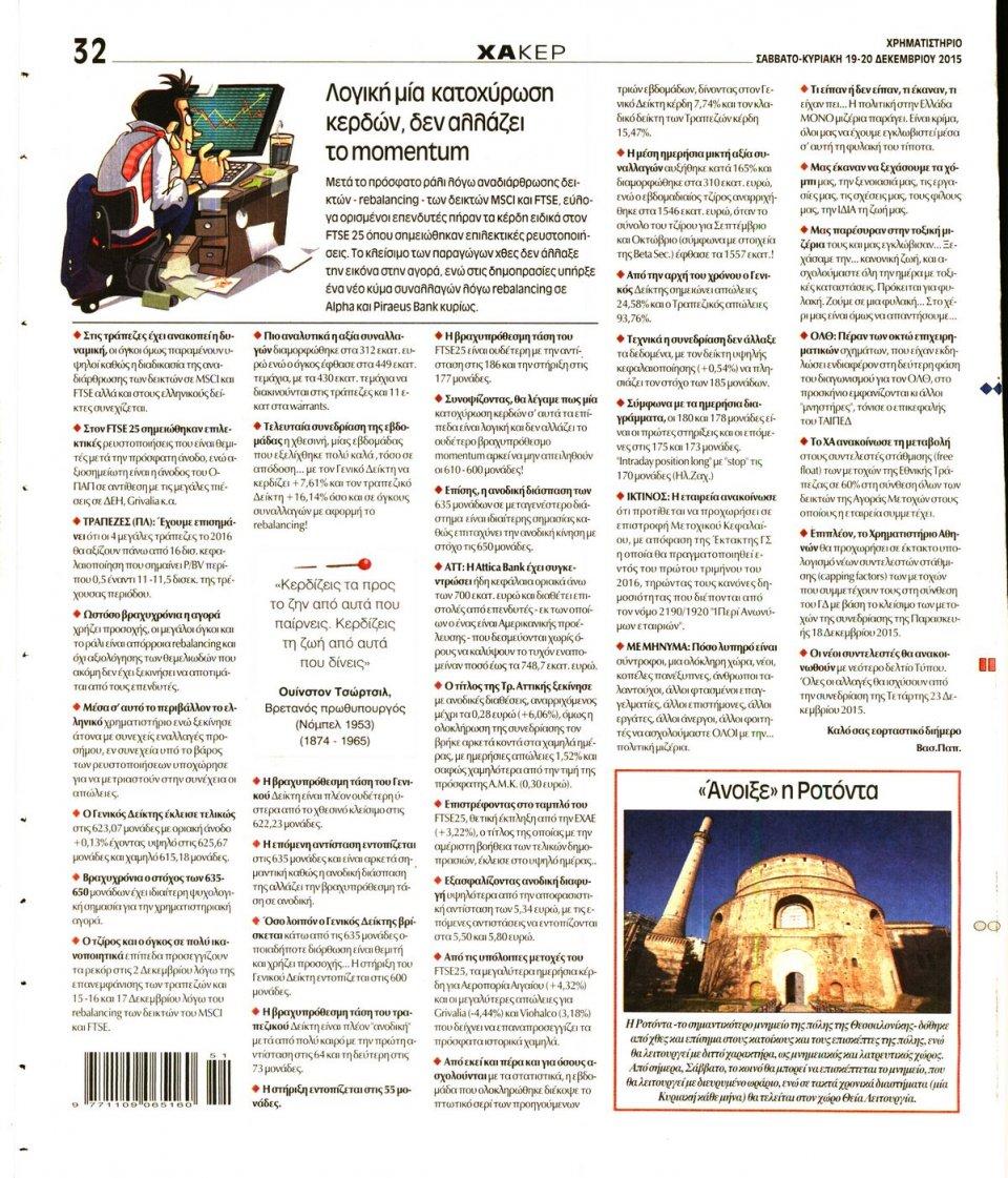 Οπισθόφυλλο Εφημερίδας - ΧΡΗΜΑΤΙΣΤΗΡΙΟ - 2015-12-19